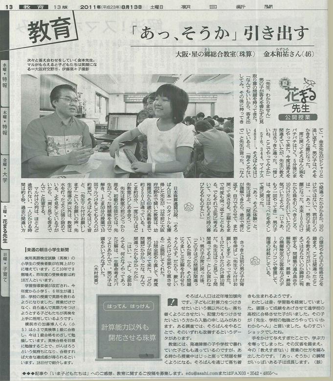 朝日新聞 2011年8月13日