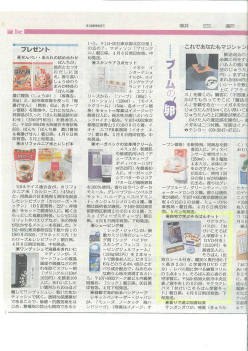 朝日」新聞