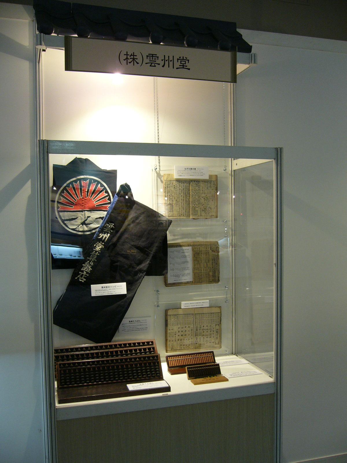 雲州堂 展示コーナー
