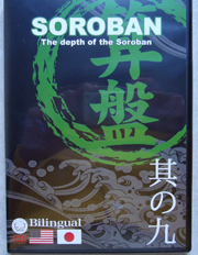 soroban DVD