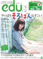 edu4月号表紙