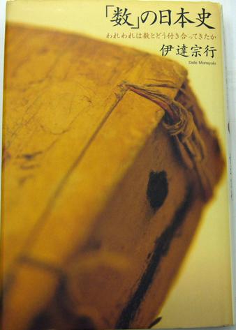 「数」の日本史