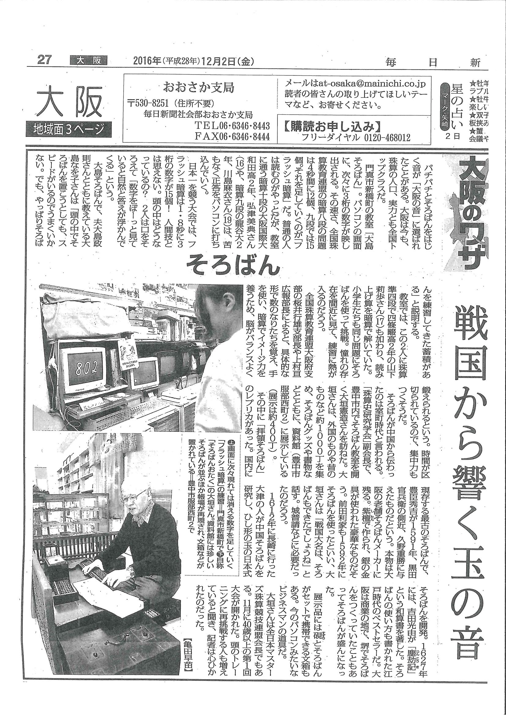 毎日新聞20161202