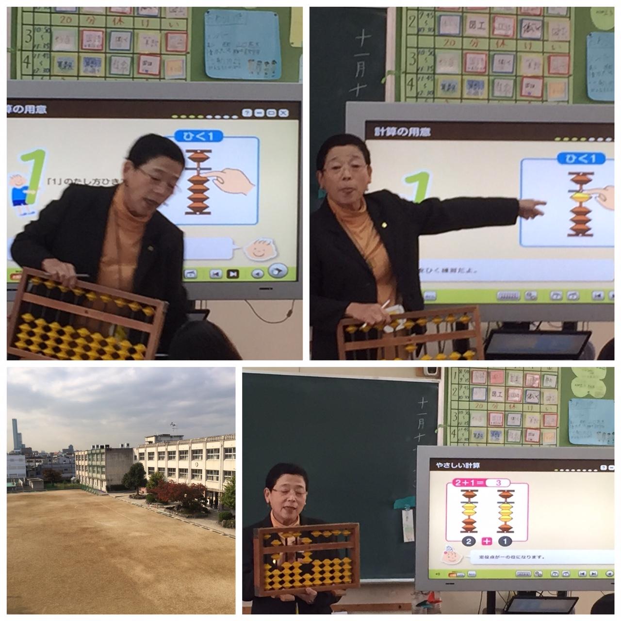 大阪市立I小学校