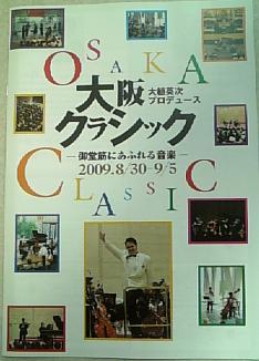 大阪クラシック 表紙