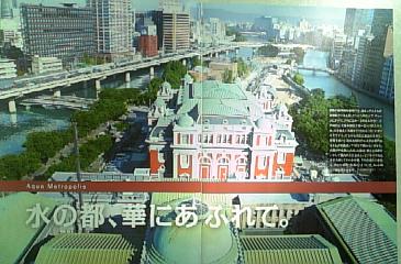 中ノ島 中央公会堂付近