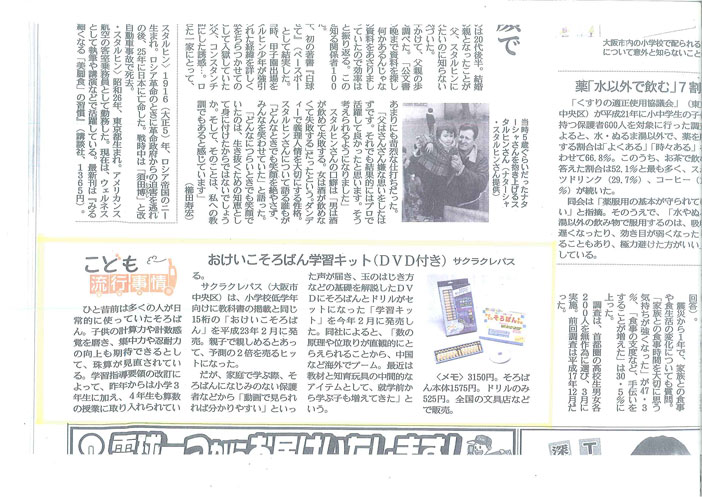 サンケイ新聞 20120509