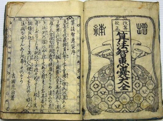 sanpou chifukuro 1090