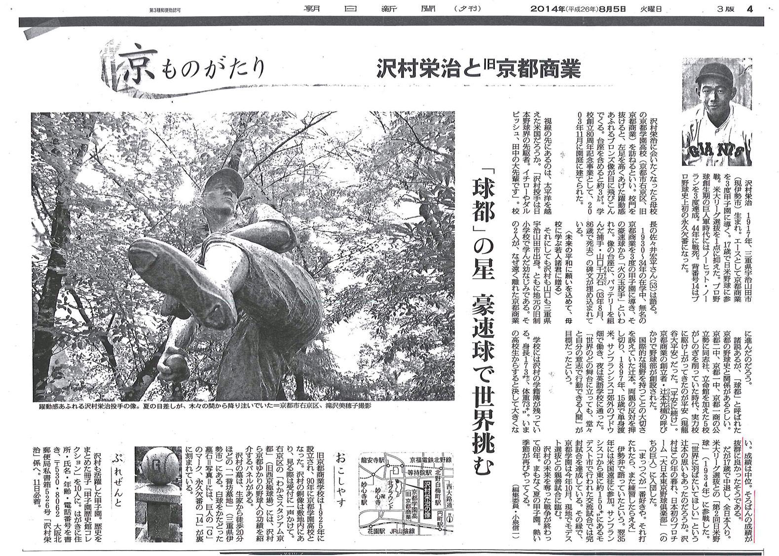 沢村栄治の画像 p1_5