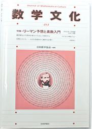 数学文化 表紙