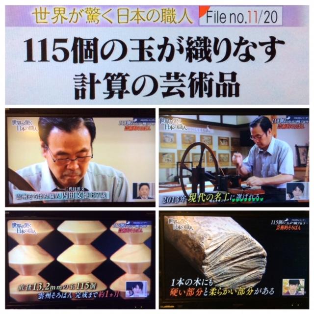 世界が驚く日本の職人