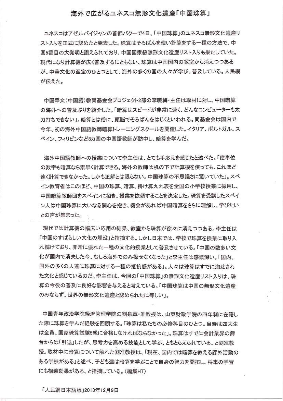 中国珠算 世界無形文化遺産へ