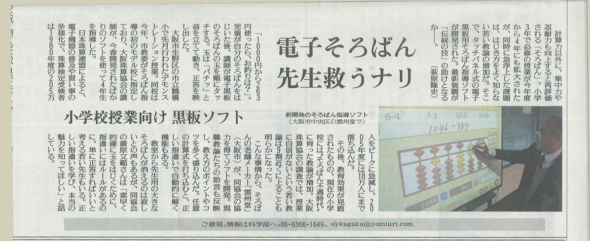 読売新聞 ソフト紹介記事20110822